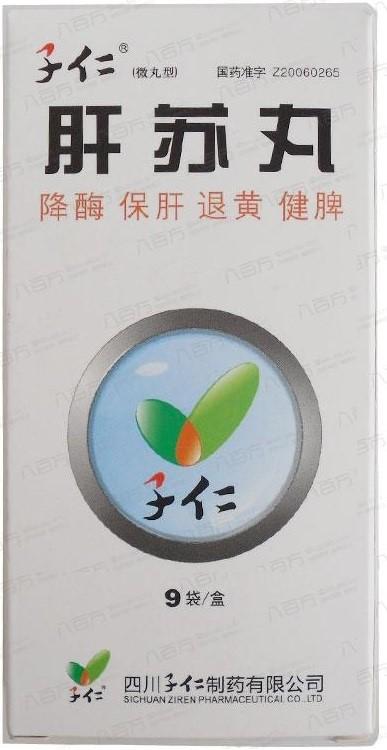 肝蘇丸 (濃縮丸 )