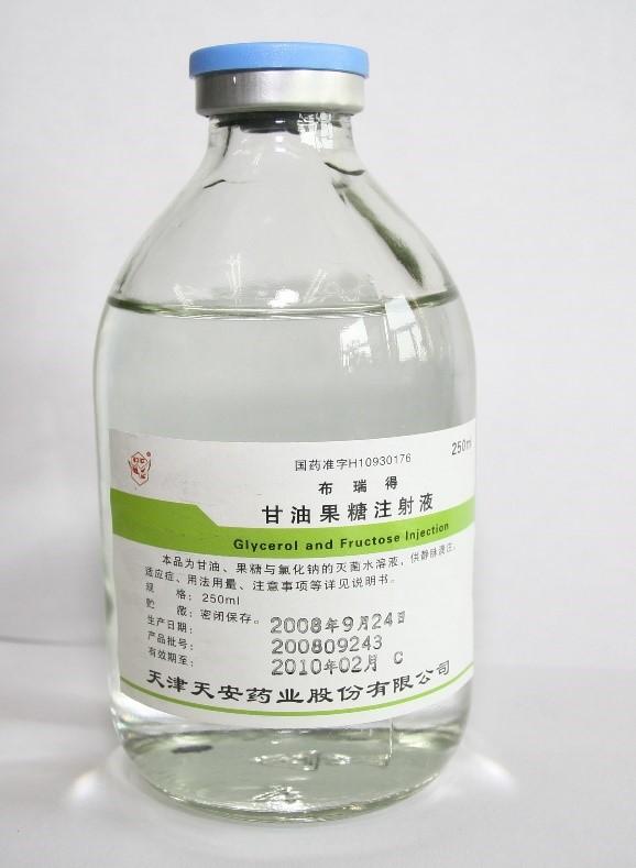 甘油果糖氯化鈉注射液