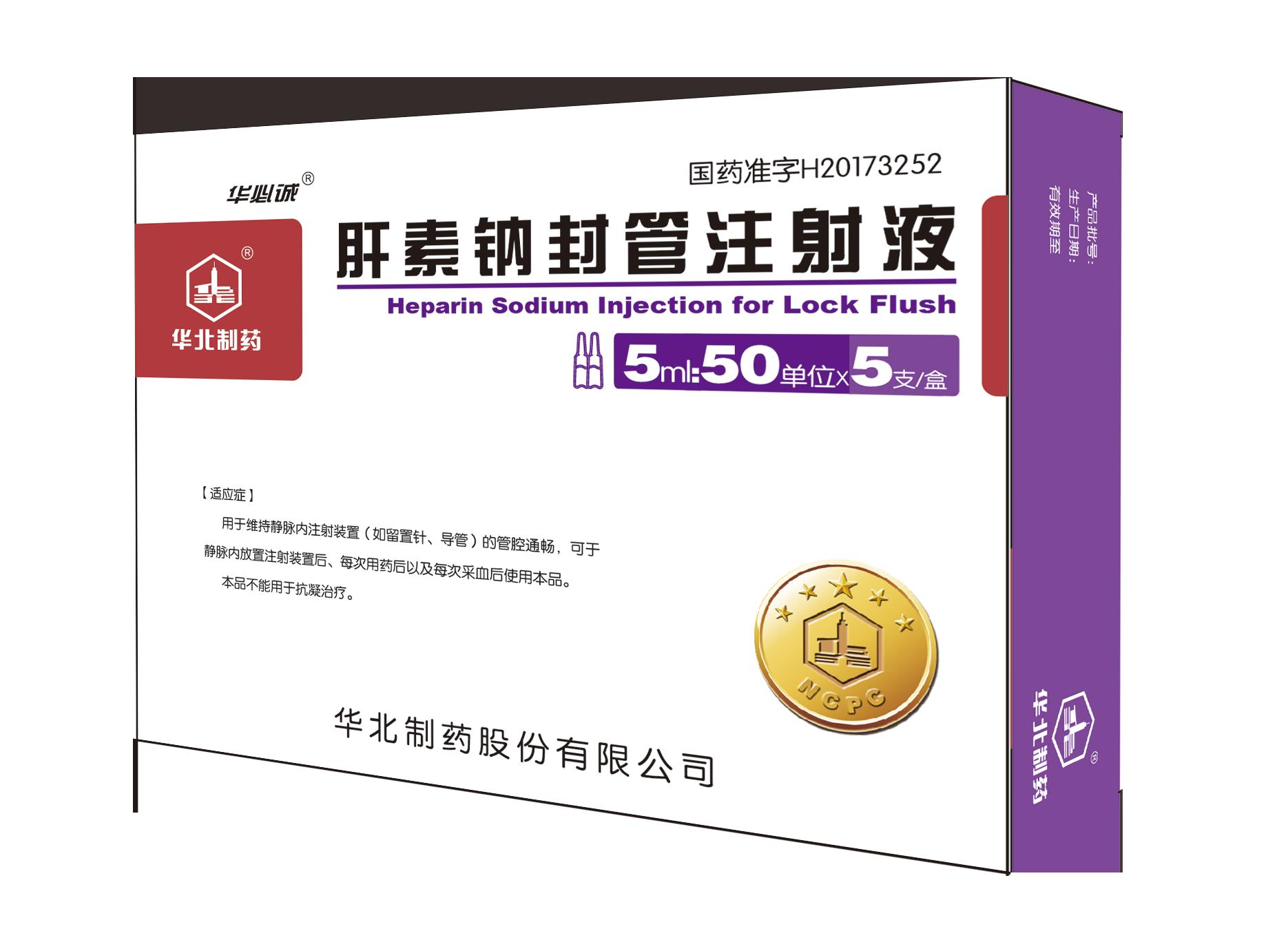 肝素鈉封管注射液